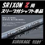 スリクソン Z945,Z745,Z545用 QTSスリーブ付シャフト KUROKAGE/クロカゲ (XT60/70/S/X)