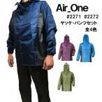 ★Air-oneシリーズ ベンチレーション 撥水加工ヤッケパンツ上下セット★  ◆当店取扱いサイズ:...