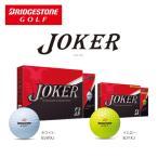 Yahoo!ゴルフギアサージセール(日本正規品)2015年 BRIDGESTONE ブリヂストン GOLF  JOKER ジョーカー ボール (1ダース(12球))