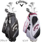 2018 キャロウェイ ソレイル  レディース ゴルフセット(日本正規品) 8本セット+キャディバック