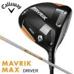 キャロウェイ MAVRIK MAX マーベリック マックス ドライバー(Diamana 40 for Callaway)オリジナルカーボンシャフト 【日本正規品】2020