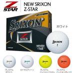 (セール)スリクソン Z-STAR ゴルフボール 1ダース(12球)ダンロップ 2019