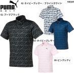 (セール)プーマ ゴルフ DAY LIGHT スプリング 半袖 ポロシャツ(930185)メンズ シャツ 2021春夏