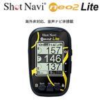 ショットナビ NEO2 LITE ネオ2ライト GPSゴルフナビ Shot Navi