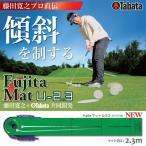 藤田プロ直伝タバタ Fujita Mat U-2.3 パターマット [GV-0136]