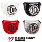 【NEW】MASTER BUNNY EDITION 10TH ANNIVERSARY マスターバニー 10周年ツアーパターカバー ツーボール マレットタイプ 758-0184319【10TH】【郵送料無料】
