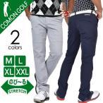 ゴルフウェア パンツ メンズ ストレッチ スリット ゴルフパンツ ゴルフ ロング 大きいサイズ ズボン おしゃれ CG-190626