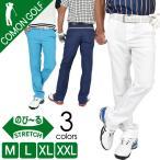 ゴルフウェア メンズ ゴルフ ゴルフパンツ ドライ ストレッチ ズボン 大きいサイズ ストライプ おしゃれ 春夏 夏用 サンタリート CG-20013