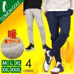 ゴルフウェア メンズ 暖パンツ ゴルフ ゴルフパンツ ジョガーパンツ 無地 秋 冬 裏フリース 裏起毛 防寒 おしゃれ 大きいサイズ サンタリート CG-21036