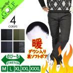 ゴルフウェア メンズ 暖パンツ ゴルフ ゴルフパンツ ダウン入り ズボン 大きいサイズ 裏地フリース 秋 冬 裏フリース ボア 防寒 CG-BG1903