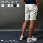 Yahoo!メンズゴルフウェアサンタリートセール ゴルフウェア メンズ 春 夏 ショートパンツ ゴルフ 大きいサイズ ストレッチ 短パン おしゃれ コットン チェック 迷彩 春夏 2018 CG-NF151