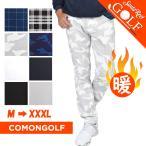 ゴルフウェア メンズ 暖パンツ ゴルフ ゴルフパンツ おしゃれ ズボン 大きいサイズ 裏地フリース 秋 冬 裏フリース 裏起毛 防寒 CG-NF1901画像