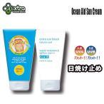 くらげ防止 日焼け止め EXTRA Ocean Aid Sun Cream 25g オーシャンエイドサンクリーム ウォータープルーフ スキンケア