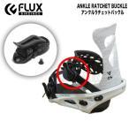 スペアーパーツ FLUX アンクルラチェット バックル フラックス 部品 Ankle Ratchet Buckle