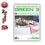 Yahoo!GOLGODAヤフーショップ15-16 DVD snow GREEN3 carving plug-in (htbs0205) フリースタイルボード カービングムービー SNOWBOARD スノーボード アルペン DEMO デモ
