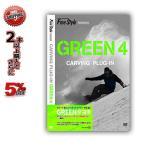 Yahoo!GOLGODAヤフーショップ16-17 DVD snow GREEN4 carving plug-in (htbs0251) フリースタイルボード カービングムービー スノーボード