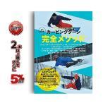 Yahoo!GOLGODAヤフーショップ17-18 DVD snow HOW TO よくわかる! カービングターン完全メソッド+CEP CUP 第4回フリースタイル最速王者決定戦 (htsb0265) 相澤盛夫プロデュース