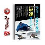 Yahoo!GOLGODAヤフーショップ15-16 DVD snow HOW TO フリースタイルで最速ターン (htsb0208) 相澤盛夫プロデュース第四弾! SNOWBOARD スノーボード カービング