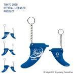 「TOKYO2020 オリンピック キーリング フィン キーホルダー /サーフィン」の画像