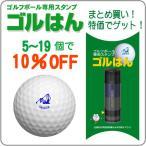ゴルフボールスタンプ・ゴルはん・まとめ買い・5〜19個で10%OFF 補充インク付