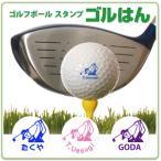 ショッピングスタンプ ゴルフボール スタンプ  ゴルはん MIXイラストNo20 (補充インク付)メール便では送料は無料です