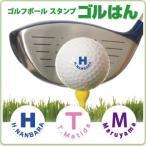 ゴルフボール スタンプ 「ゴルはん」MIXイラストNo 4(補充インク付)メール便では送料は無料です