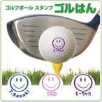 ゴルフボール スタンプ ゴルはん MIXイラストNo8 (補充インク付)メール便では送料は無料です