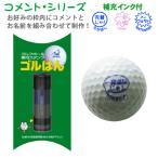 ショッピングスタンプ ゴルフボールスタンプ ゴルはん コメント シリーズ(補充インク付)DM便では送料無料です