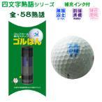 ゴルフボール スタンプ ゴルはん 四文字熟語シリーズ(補充インク付)日常はマーキングスタンプとしてご利用できます