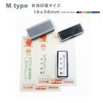 スタンプ 縦配置 デジはん Mtype・浸透印で補充インク付・印刷並みの高画質はんこデス