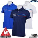 ルコック ゴルフ グローバルコレクション メンズ 半袖ポロシャツ トリコロールライン 高通気素材 QGMLGA07