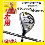【左用】本間ゴルフ ビジール525レフティ ユーティリティー BeZEAL Lefty UT
