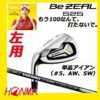 【左用】本間ゴルフ ビジール526レフティ アイアン カーボン単品アイアン (#5、AW、SW) BeZEAL Lefty VIZARD for BeZEAL