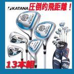 カタナゴルフ スウォードカブト クラブセット 13本組  (1W,3W,5W,U4,U5,I6-PW,AW,SW,PT) フジクラモトーレ Speeder556 Sword Kabuto