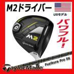 【USモデル】テーラーメイド M2ドライバー フジクラプロ56シャフト FUZIKURA PRO56
