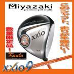 【数量限定モデル】ゼクシオ9ドライバー XXIO9 ミヤザキkaula MIZU(水) オレンジシャフトモデル