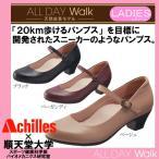 4cmヒール アキレス ALL DAY Walk オール デイ ウォーク 天然皮革モデル 歩きやすい レディース パンプス ALD1030