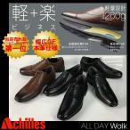 超軽量 ビジネスシューズ アキレス ALL DAY Walk オール デイ ウォーク 本革 メンズ ビジネスシューズ ADM0010 ADM0020 ADM0030 ADM0040