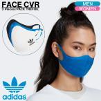 アディダスオリジナルス 3枚組マスク adidas originals FACE CVR 3-PACK フェイスカバー マルチカラー HB7854/HB7858