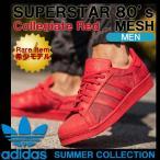 スニーカー アディダス オリジナルス adidas originals SUPERSTAR スーパースター 80s メッシュ レッド メンズ カジュアルシューズ B42621
