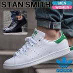 定番スニーカー アディダス オリジナルス adidas originals STANSMITH スタンスミス メンズ シューズ M20324 M20326 M20327