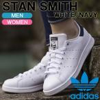 定番スニーカー アディダス オリジナルス adidas originals STANSMITH スタンスミス メンズ レディース シューズ M20325