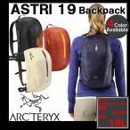 防水 通勤 リュック 19L アークテリクス ARC'TERYX ASTRI 19 アストリ19 バックパック 14467