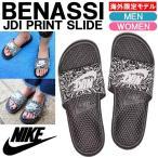 海外限定モデル シャワーサンダル NIKE ナイキ BENASSI JDI PRINT ベナッシ JDI プリント スライド コンフォート サンダル メンズ レディース 631261-006