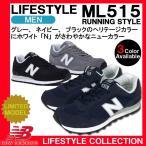 スニーカー ニューバランス NewBalance 日本正規品 ライフスタイル メンズ ランニングシューズML515 RSA RSB RSC
