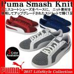 流行のニット スニーカー PUMA プーマ スマッシュ ニット メンズ レディース カジュアルシューズ 362389