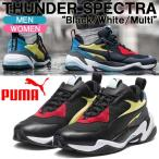 ダッドスニーカー PUMA プーマ THUNDER SPECTRA サンダー スペクトラ スペクトル メンズ レディース シューズ 367516-01