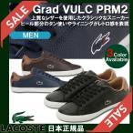 コートスタイル スニーカー 日本正規品 ラコステ LACOSTE グラッドバルク PRM2 レザー メンズ カジュアルシューズ WZH022