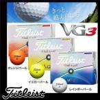タイトリスト VG3 VG3ボール 2016年モデル/ゴルフボール