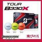【新製品】【新品】【日本仕様・正規品】ブリヂストンゴルフ TOUR B330Xボール1ダース [12個入り]